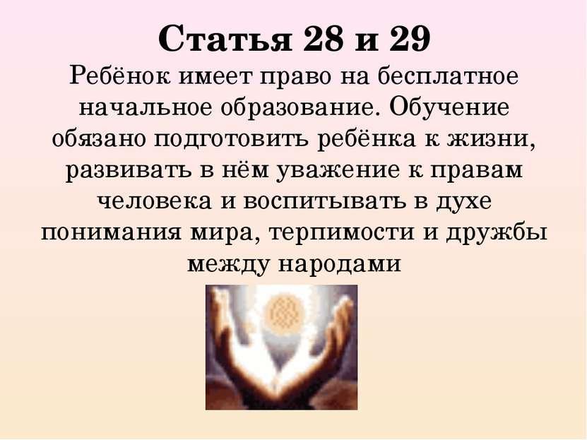 Статья 28 и 29 Ребёнок имеет право на бесплатное начальное образование. Обуче...