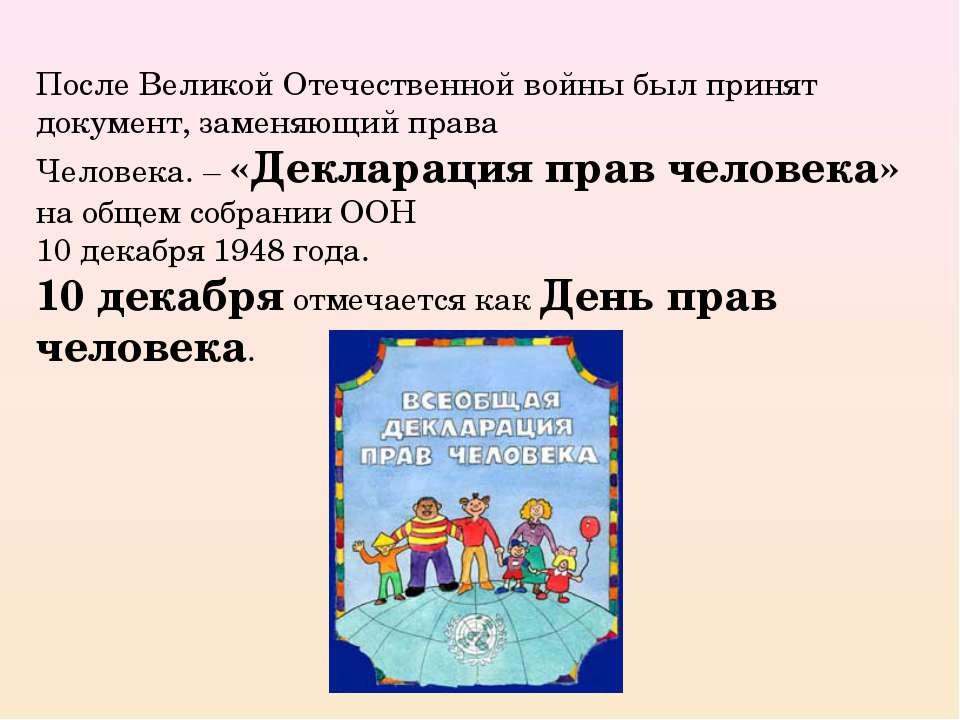 После Великой Отечественной войны был принят документ, заменяющий права Челов...