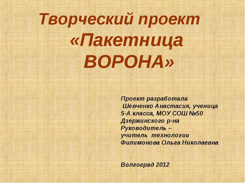 Творческий проект «Пакетница ВОРОНА» Проект разработала Шевченко Анастасия, у...