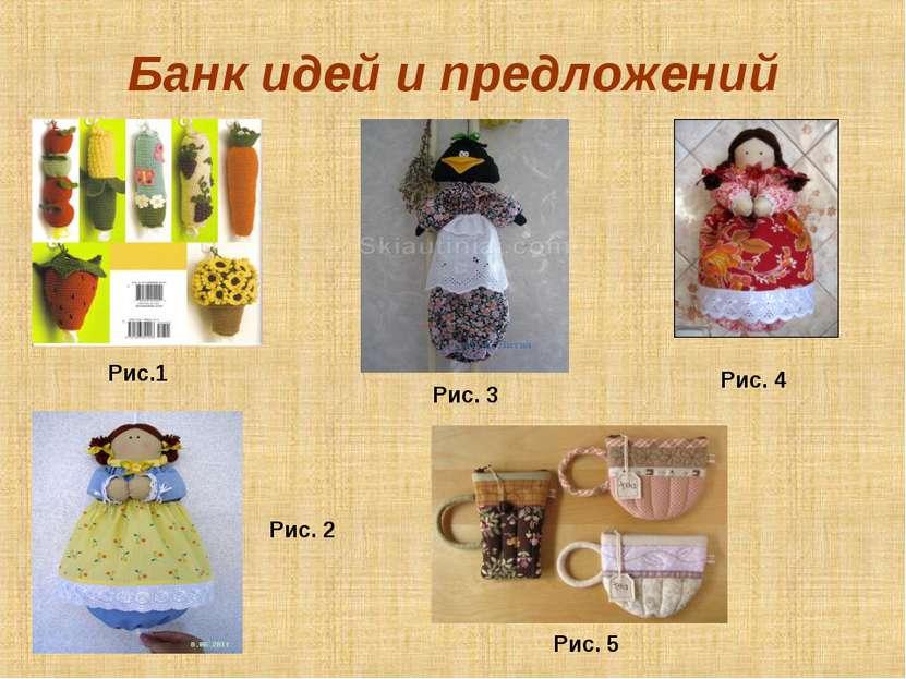 Банк идей и предложений Рис. 5 Рис. 4 Рис. 2 Рис. 3 Рис.1