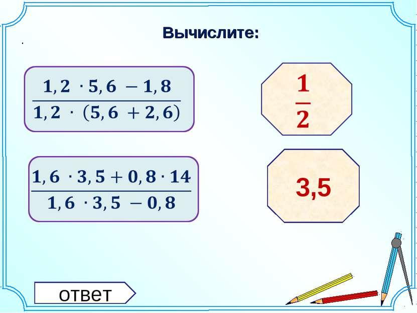 Вычислите: . ответ 3,5