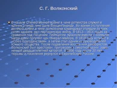 С. Г. Волконский В начале Отечественной войны в чине ротмистра служил в конно...