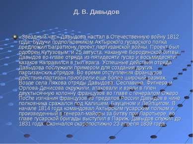Д. В. Давыдов «Звездный час» Давыдова настал в Отечественную войну 1812 года....