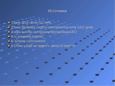 Источники 1.hero-1812.narod.ru/1.html 2.www.ote4estvo.ru/geroi-otechstvennoj-...