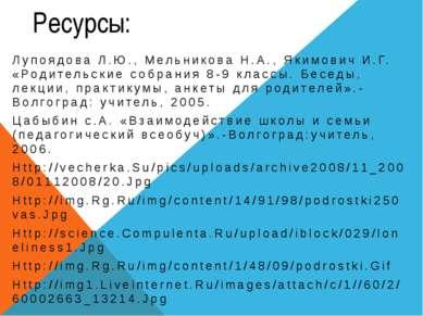 Ресурсы: Лупоядова Л.Ю., Мельникова Н.А., Якимович И.Г. «Родительские собрани...