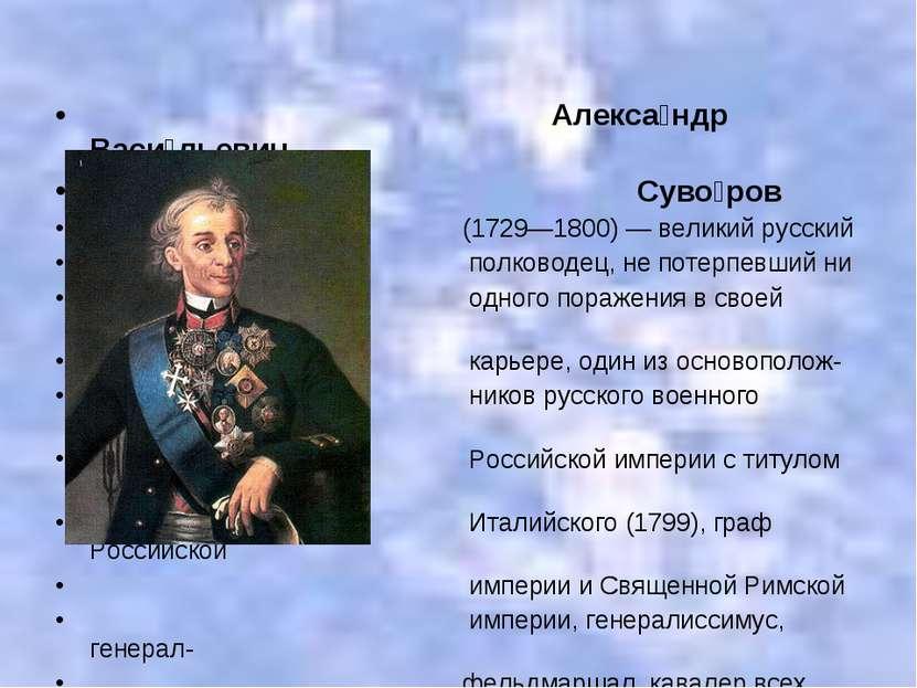 Алекса ндр Васи льевич Суво ров (1729—1800)— великий русский полководец, не ...