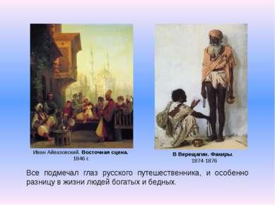 Иван Айвазовский. Восточная сцена. 1846 г. В Верещагин. Факиры. 1874-1876 Все...