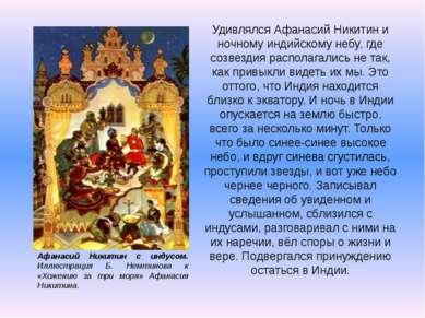 Афанасий Никитин с индусом. Иллюстрация Б. Немтинова к «Хожению за три моря» ...