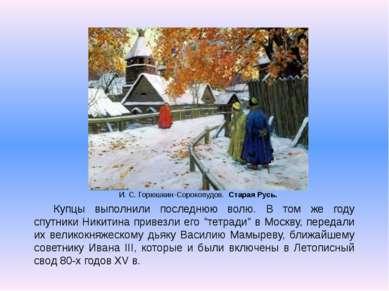 И. С. Горюшкин-Сорокопудов. Старая Русь. Купцы выполнили последнюю волю. В то...