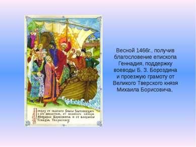 Весной 1466г., получив благословение епископа Геннадия, поддержку воеводы Б. ...