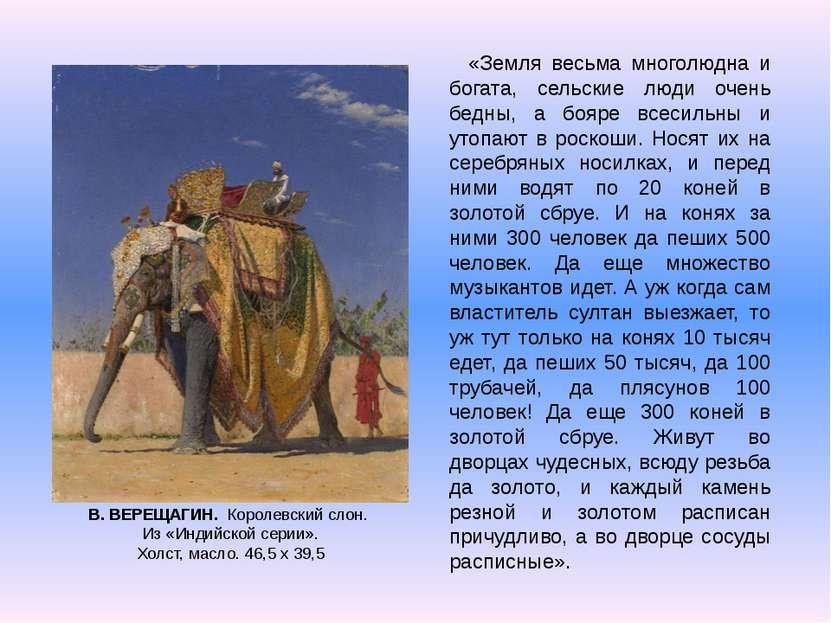 В. ВЕРЕЩАГИН. Королевский слон. Из «Индийской серии». Холст, масло. 46,5 х 39...