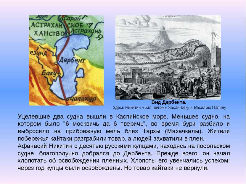 """Уцелевшие два судна вышли в Каспийское море. Меньшее судно, на котором было """"..."""