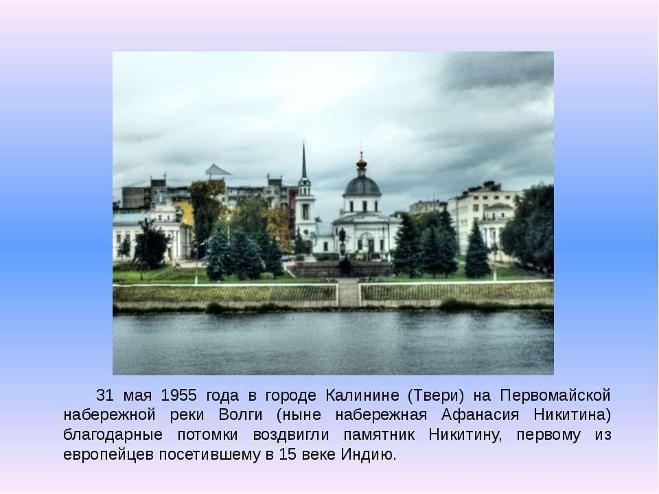 31 мая 1955 года в городе Калинине (Твери) на Первомайской набережной реки Во...