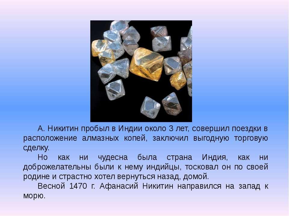 А. Никитин пробыл в Индии около 3 лет, совершил поездки в расположение алмазн...