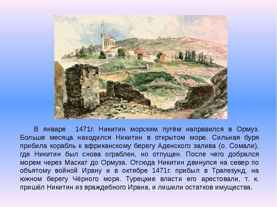 В январе 1471г. Никитин морским путём направился в Ормуз. Больше месяца наход...
