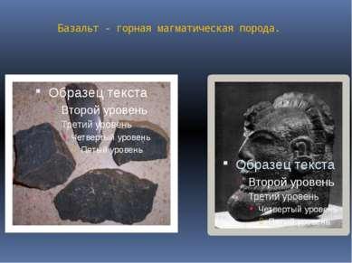Базальт - горная магматическая порода.