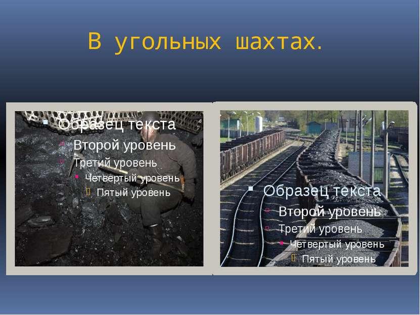 В угольных шахтах.