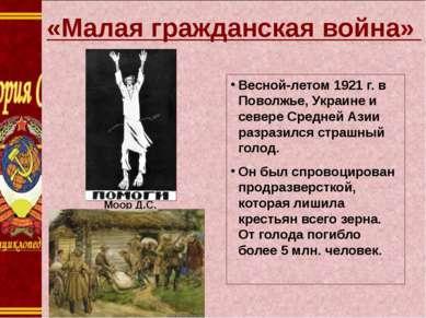 «Малая гражданская война» Весной-летом 1921 г. в Поволжье, Украине и севере С...