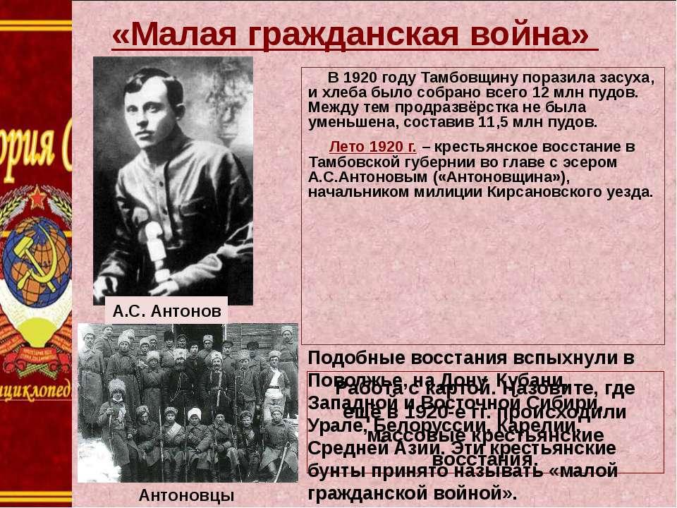«Малая гражданская война» В 1920 году Тамбовщину поразила засуха, и хлеба был...