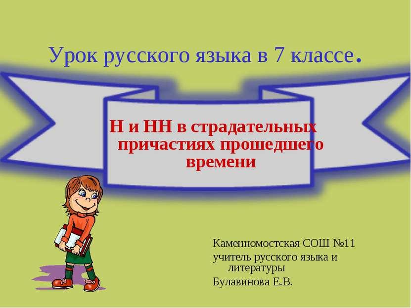 Урок русского языка в 7 классе. Н и НН в страдательных причастиях прошедшего ...