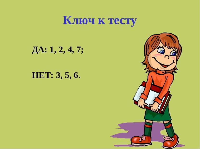 Ключ к тесту ДА: 1, 2, 4, 7; НЕТ: 3, 5, 6.