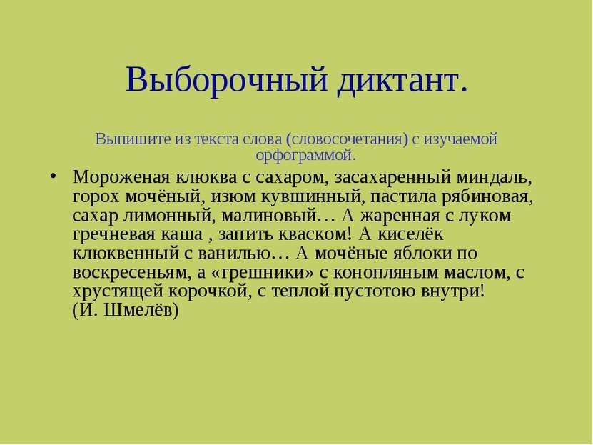 Выборочный диктант. Выпишите из текста слова (словосочетания) с изучаемой орф...