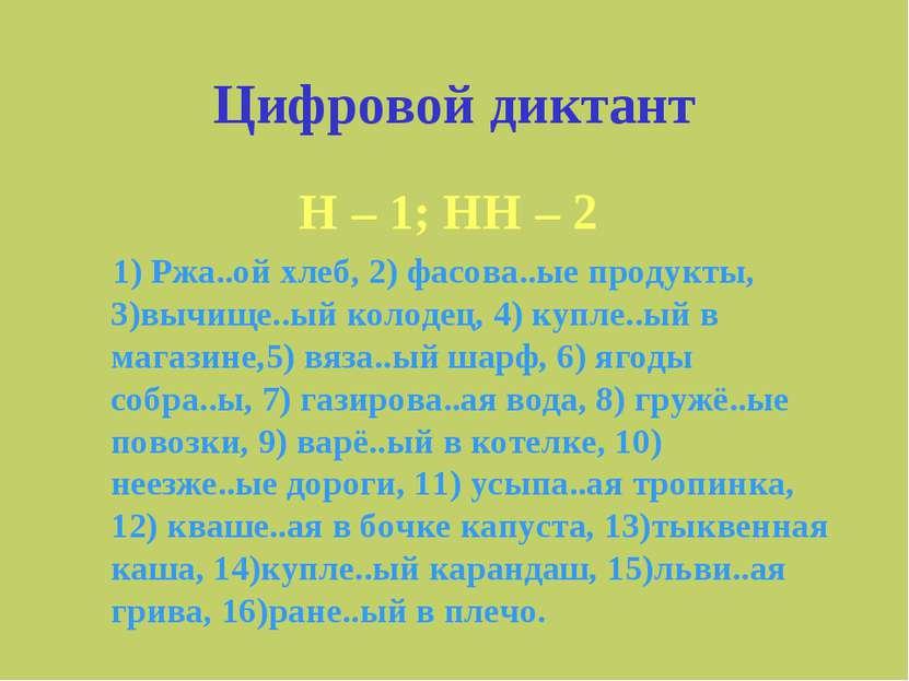 Цифровой диктант Н – 1; НН – 2 1) Ржа..ой хлеб, 2) фасова..ые продукты, 3)выч...