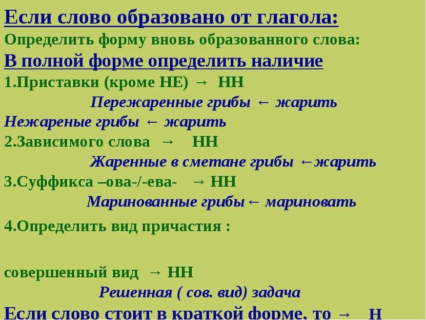 Если слово образовано от глагола: Определить форму вновь образованного слова:...