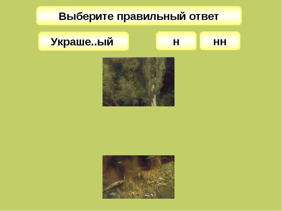 Выберите правильный ответ н Украше..ый нн