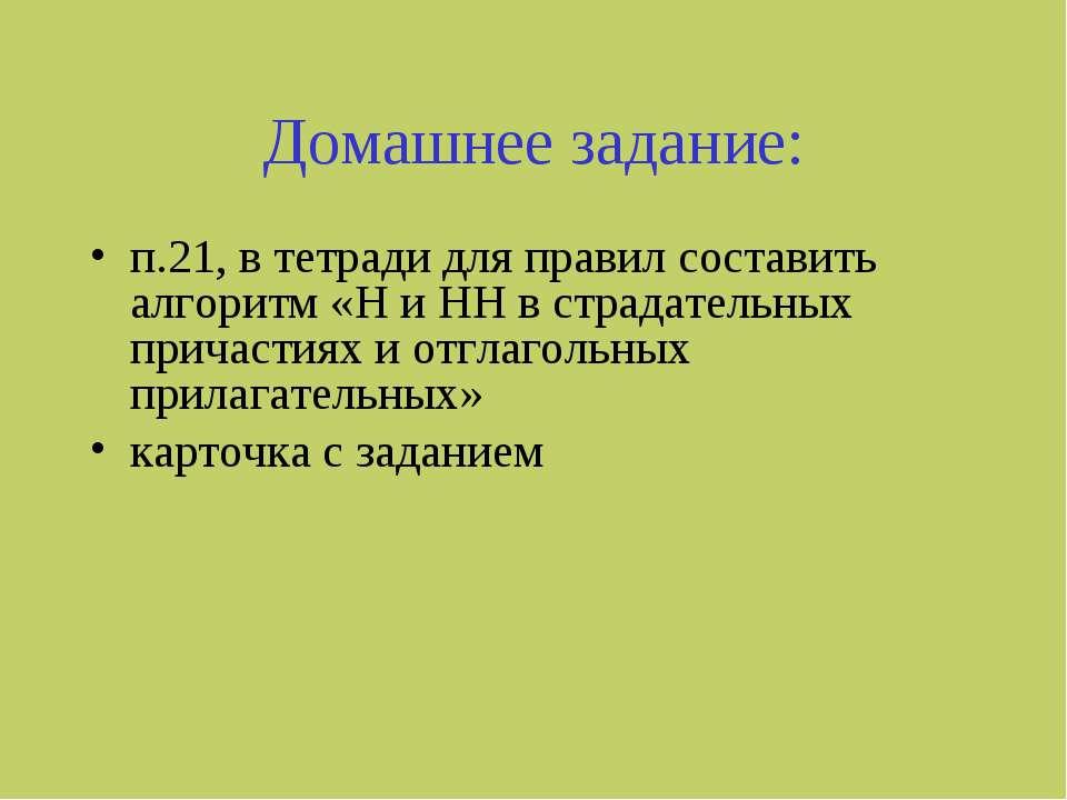 Домашнее задание: п.21, в тетради для правил составить алгоритм «Н и НН в стр...