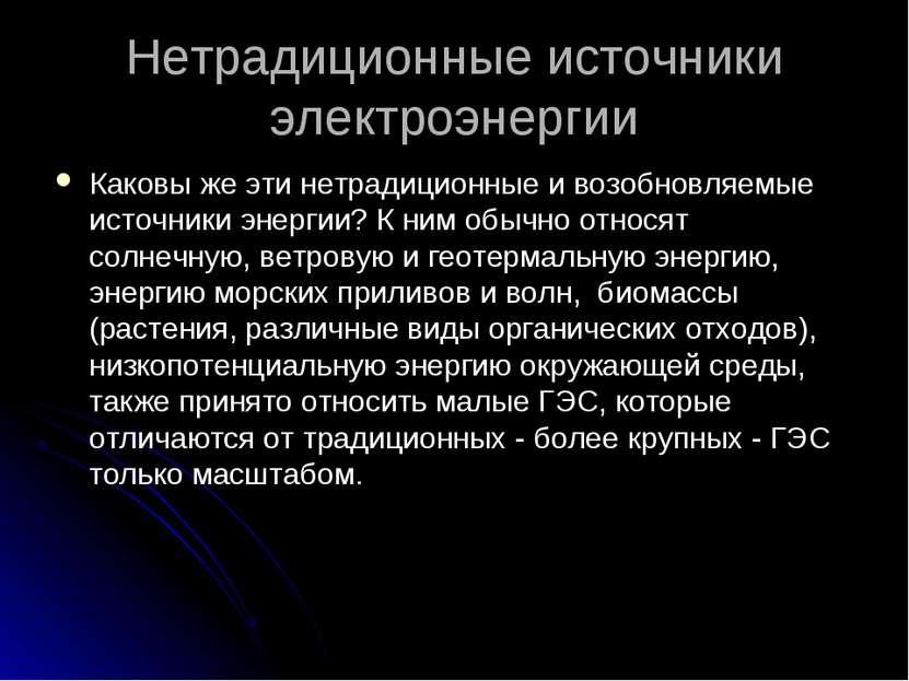 Нетрадиционные источники электроэнергии Каковы же эти нетрадиционные и возобн...