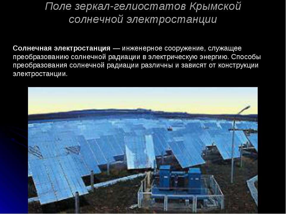 Поле зеркал-гелиостатов Крымской солнечной электростанции Солнечная электрост...