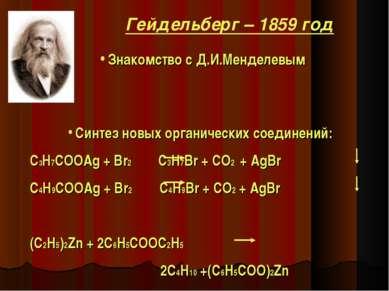 Знакомство с Д.И.Менделевым Синтез новых органических соединений: C3H7COOAg +...