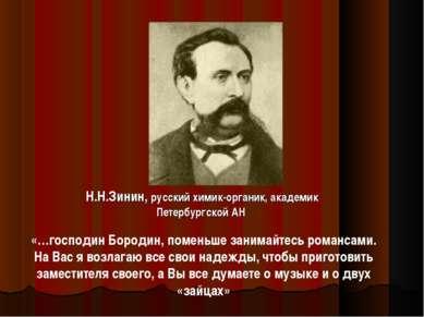 «…господин Бородин, поменьше занимайтесь романсами. На Вас я возлагаю все сво...