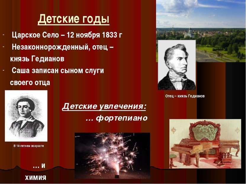 Детские годы Царское Село – 12 ноября 1833 г Незаконнорожденный, отец – князь...