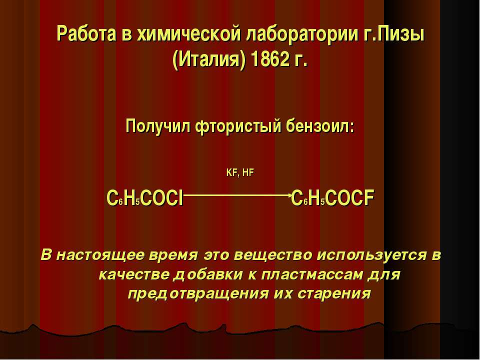 Работа в химической лаборатории г.Пизы (Италия) 1862 г. Получил фтористый бен...
