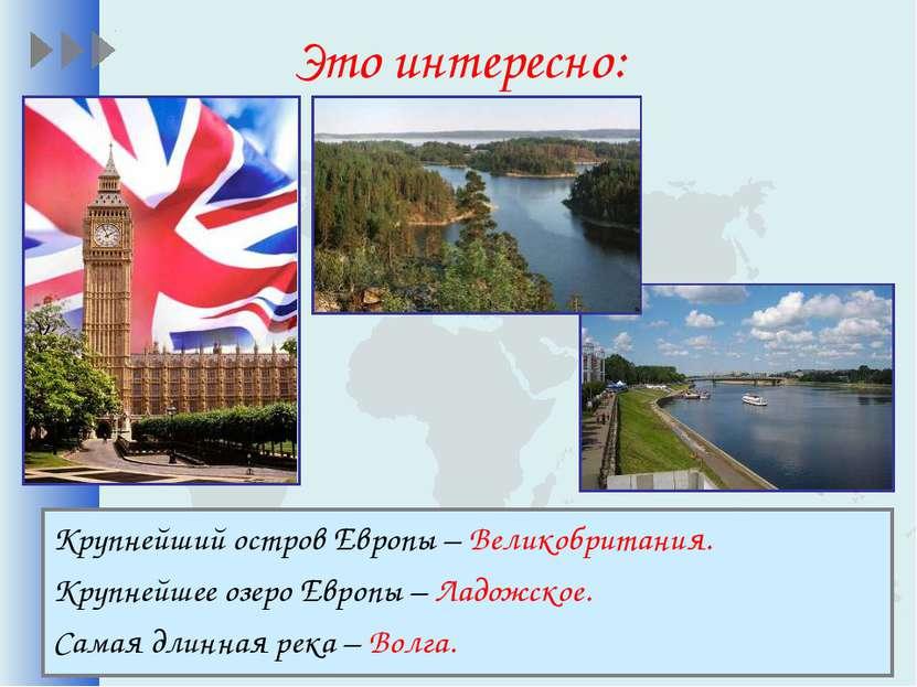 Это интересно: Крупнейший остров Европы – Великобритания. Крупнейшее озеро Ев...