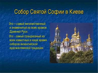 Собор Святой Софии в Киеве Это – самый величественный и знаменитый из всех хр...