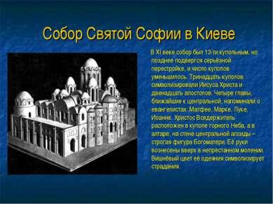 Собор Святой Софии в Киеве В XI веке собор был 13-ти купольным, но позднее по...