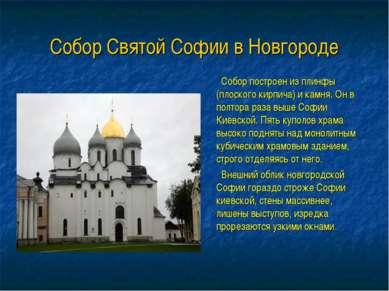 Собор Святой Софии в Новгороде Собор построен из плинфы (плоского кирпича) и ...