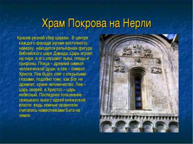 Храм Покрова на Нерли Красив резной убор церкви. В центре каждого фасада (кро...