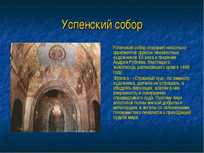 Успенский собор Успенский собор сохранил несколько фрагментов фресок неизвест...