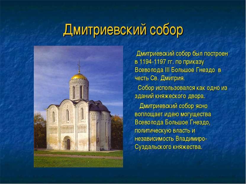Дмитриевский собор Дмитриевский собор был построен в 1194-1197 гг. по приказу...