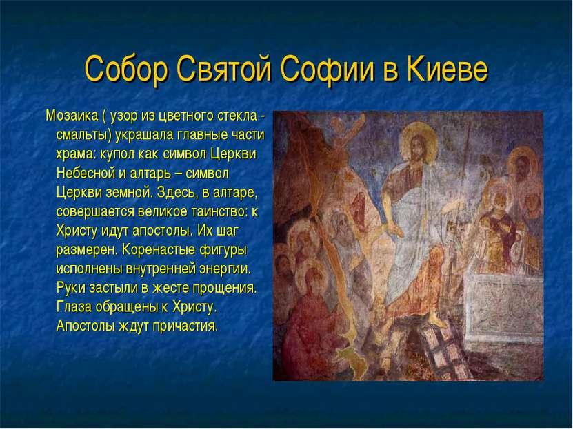Собор Святой Софии в Киеве Мозаика ( узор из цветного стекла - смальты) украш...
