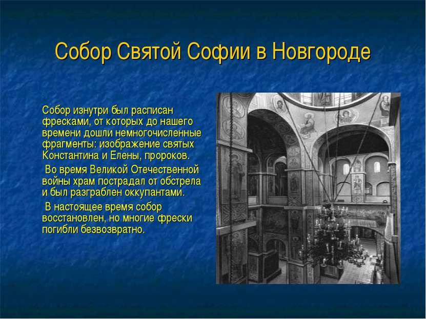 Собор Святой Софии в Новгороде Собор изнутри был расписан фресками, от которы...
