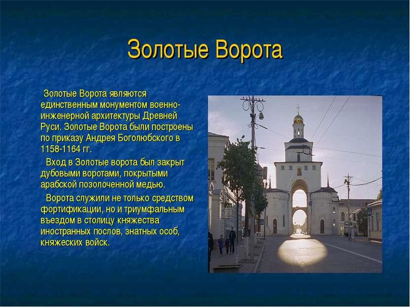 Золотые Ворота Золотые Ворота являются единственным монументом военно-инженер...
