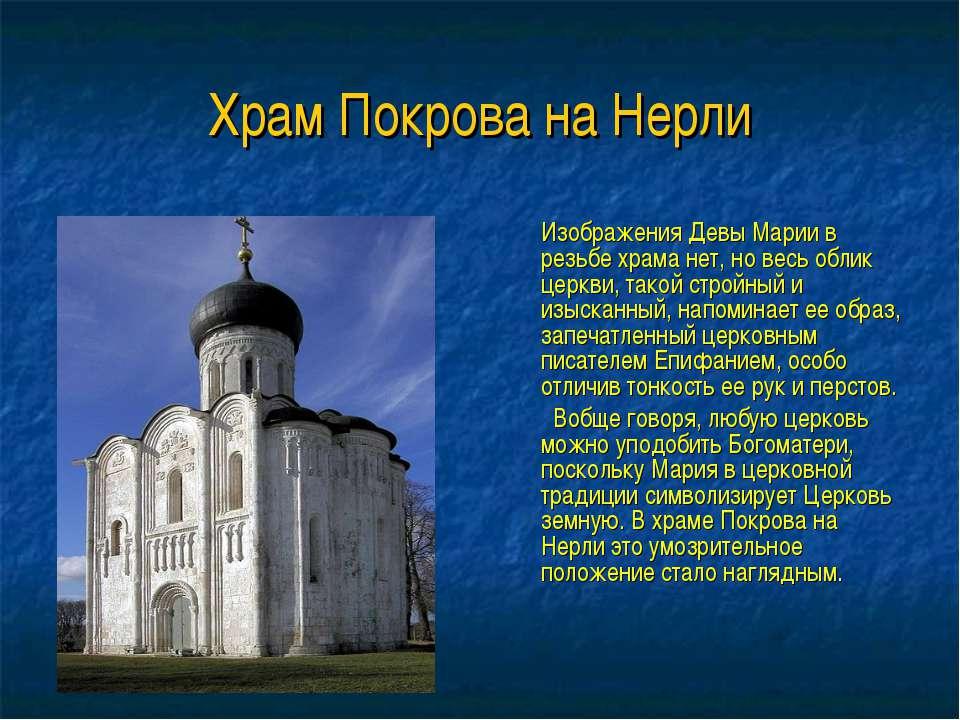 Храм Покрова на Нерли Изображения Девы Марии в резьбе храма нет, но весь обли...