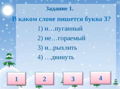 Задание 1. В каком слове пишется буква З? 1) и…пуганный 2) не…гораемый 3) и.....