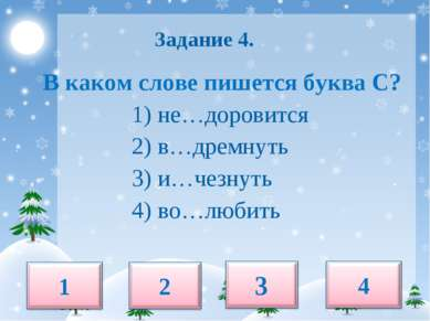 Задание 4. В каком слове пишется буква С? 1) не…доровится 2) в…дремнуть 3) и…...