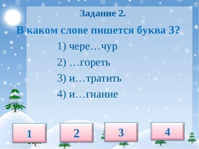 Задание 2. В каком слове пишется буква З? 1) чере…чур 2) …гореть 3) и…тратить...